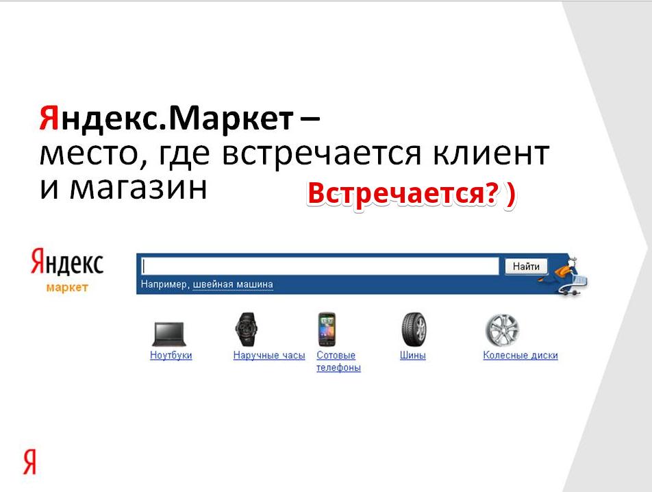 У вас проблемы с бизнесом, если больше 40% заказов — из Яндекс Маркета